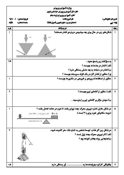 سوالات امتحان مستمر علوم تجربی نهم مدرسه شهید نصرالهی | فصل 8 تا 11