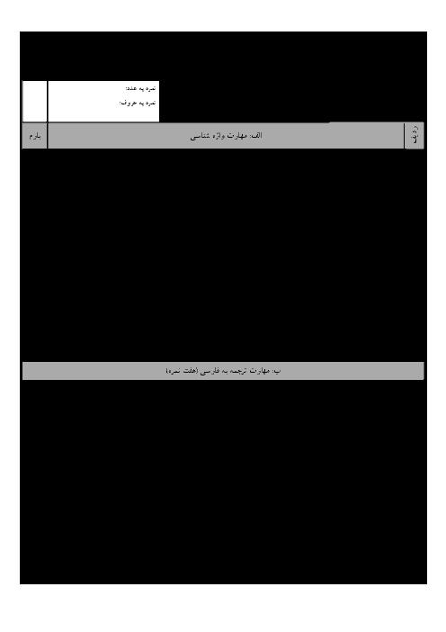 سوالات امتحان پایانی عربی، زبان قرآن (1) پایۀ دهم دبیرستان دخترانۀ پویش ناحیه 1 سنندج   خرداد 96
