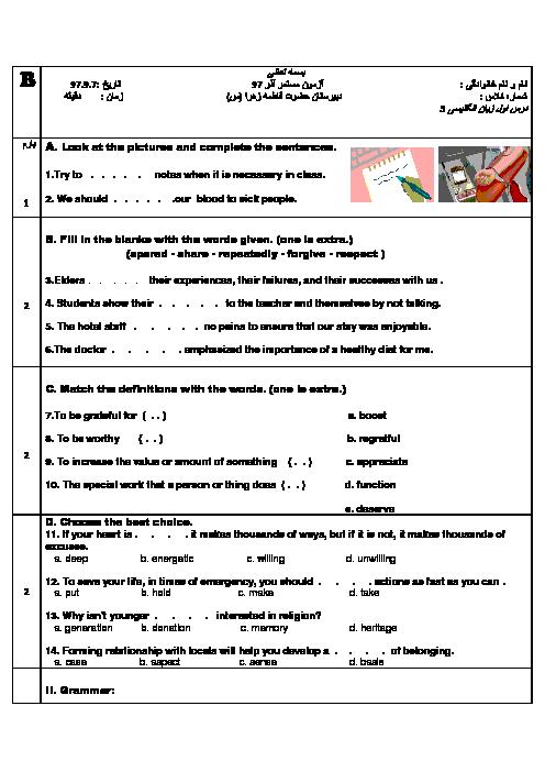 امتحان درس 1 زبان انگلیسی (3) دوازدهم دبیرستان حضرت فاطمه  الزهرا | Sense of Appreciation