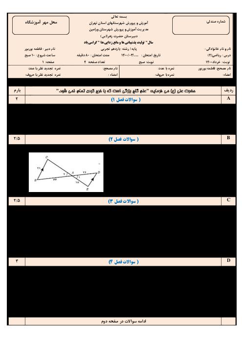 سؤالات آزمون نوبت دوم ریاضی (2) یازدهم دبیرستان حضرت زهرا   خرداد 1400