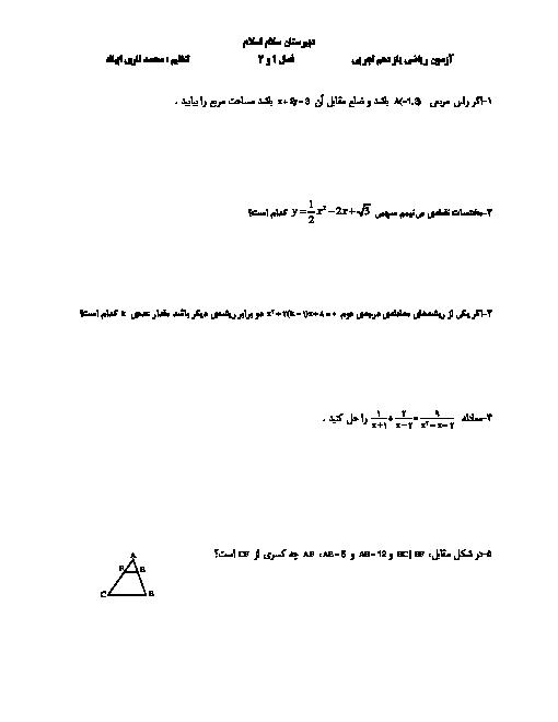 سوالات امتحان مستمر ترم اول ریاضی یازدهم دبیرستان سلام   فصل 1 و 2