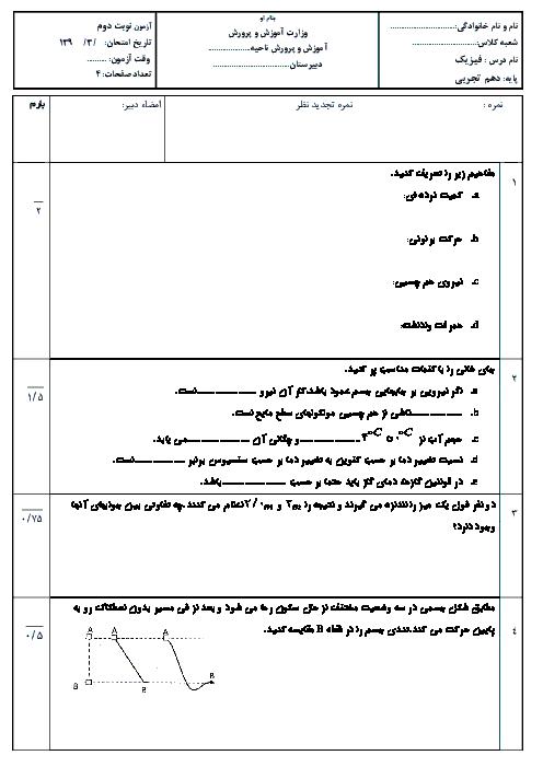 آزمون نوبت دوم فیزیک 1  دهم تجربی با جواب