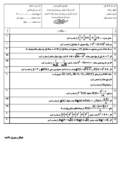 آزمون آمادگی امتحان نوبت اول حسابان (1) پایه یازدهم ریاضی | دبیرستان سرای دانش واحد حافظ