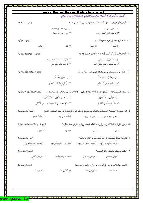سوالات و پاسخ آزمون ورودی پایه هفتم مدارس تیزهوشان و نمونه دولتی استان سیستان و بلوچستان -1392