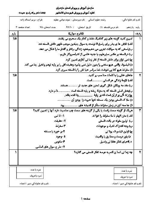 آزمون نوبت اول فلسفه یازدهم رشته انسانی و معارف دبیرستان عطیه | دی 1397