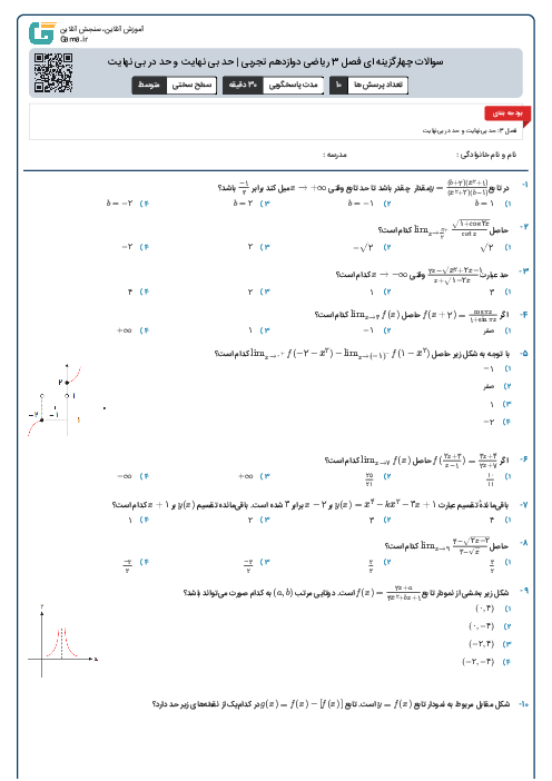 سوالات چهارگزینه ای فصل 3 ریاضی دوازدهم تجربی | حد بی نهایت و حد در بی نهایت