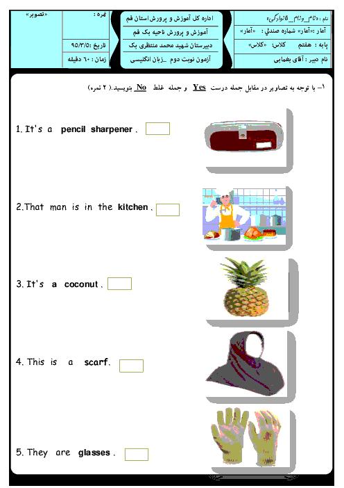 سوالات امتحان پایانی زبان انگلیسی هفتم دبیرستان شهید محمد منتظری یک قم   خرداد 95