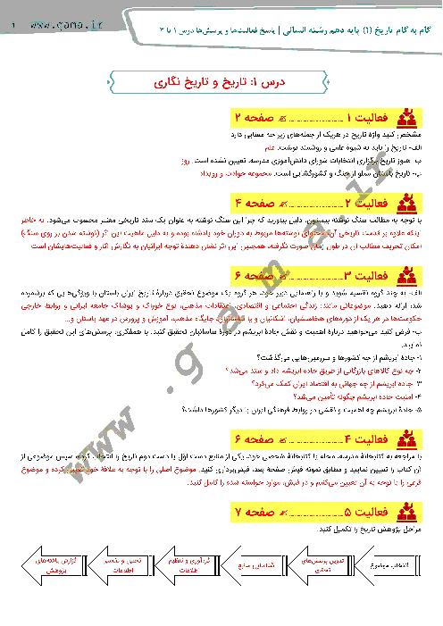 راهنمای گام به گام تاریخ (1) ایران و جهان باستان پایه دهم رشته انسانی   پاسخ فعالیتها و پرسشها درس 1 تا 3