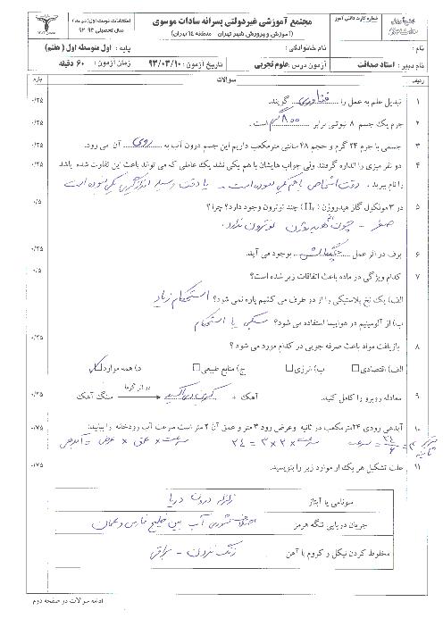 آزمون و پاسخنامه علوم هفتم نوبت دوم آموزشگاه سادات موسوی | خرداد 93