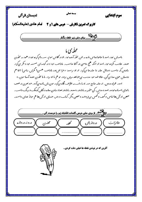 کاربرگ فعالیت های نوشتاری درس 1 و 2 نگارش سوم دبستان امام هادی تهران
