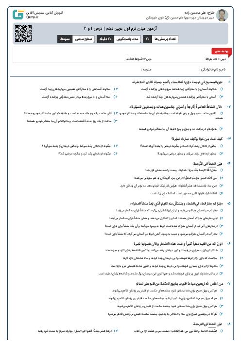 آزمون میان ترم اول عربی دهم | درس 1 و 2