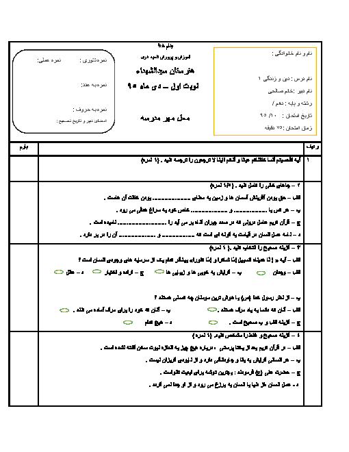 امتحان نوبت اول دین و زندگی (1) دهم هنرستان سید الشهداء | دی 95