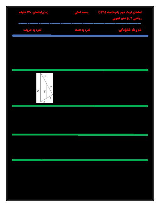 آزمون نوبت دوم ریاضی (2) یازدهم دبیرستان دکتر حسابی   خرداد 1399