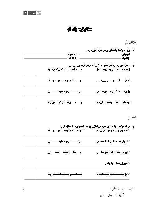سؤالات طبقهبندی شده ادبیات فارسی پایه هفتم | درس 1 تا 6