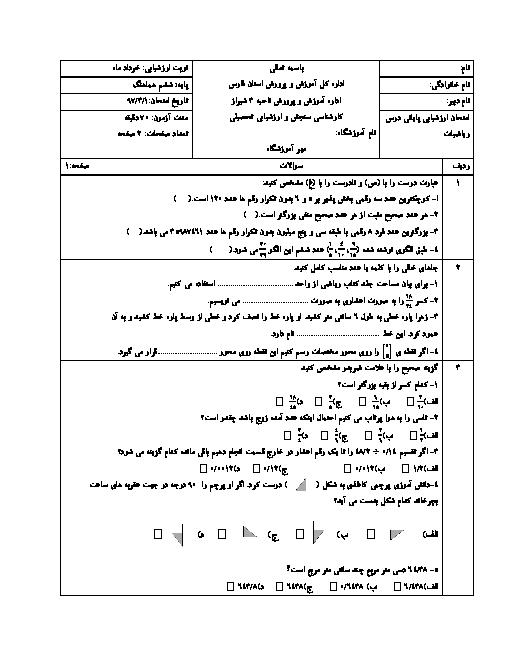 سؤالات امتحان هماهنگ نوبت دوم ریاضی پایه ششم ابتدائی مدارس ناحیۀ 3 شیراز | خرداد 1397