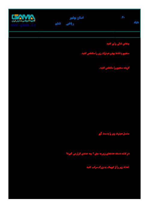 آزمونک ریاضی ششم دبستان ایران زمین | تقسیم اعداد اعشاری بر یک عدد طبیعی