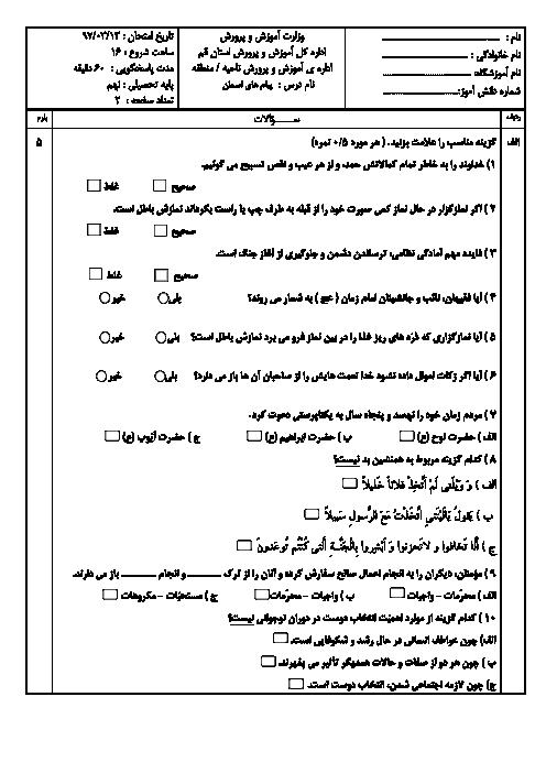 سوالات امتحان هماهنگ نوبت دوم پیام های آسمان پایه نهم نوبت عصر - استان قم خردادماه 1397 + پاسخ