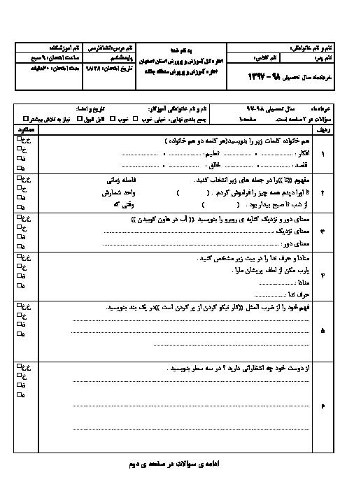 آزمون هماهنگ نوبت دوم انشای فارسی ششم دبستان | جلگه اصفهان ـ خرداد 1398 + پاسخ