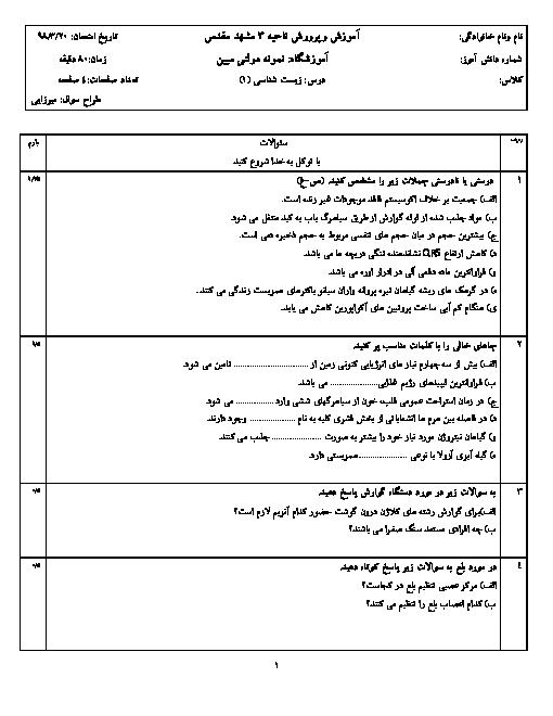 سؤالات آزمون نوبت دوم زیست شناسی (1) دهم دبیرستان مبین | خرداد 1398