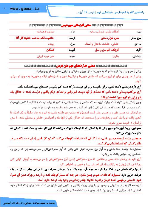 راهنمای گام به گام فارسی خوانداری نهم | درس 16: آرزو