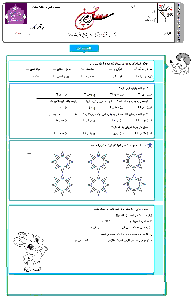 آزمون نوبت دوم فارسی سوم دبستان شیخ نورالدین حقیق | اردیبهشت 96