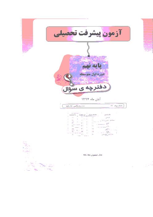 آزمون پیشرفت تحصیلی دانش آموزان پایه نهم | آبان 1394