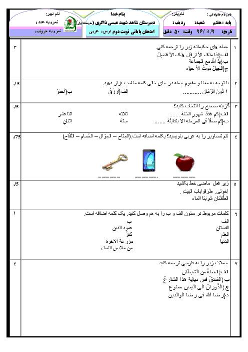 آزمون نوبت دوم عربی هفتم دبیرستان شهید عیسی ذاکری | خرداد 96