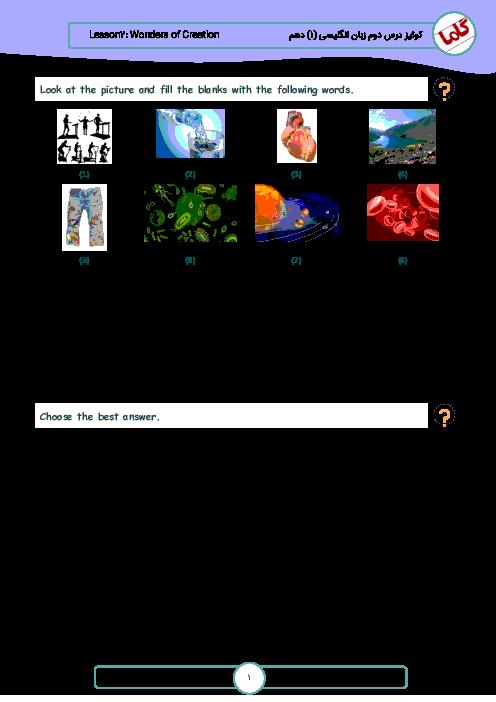 کوئیز زبان انگلیسی (1) دهم عمومی کلیه رشته ها  |  Lesson2: Wonders of Creation