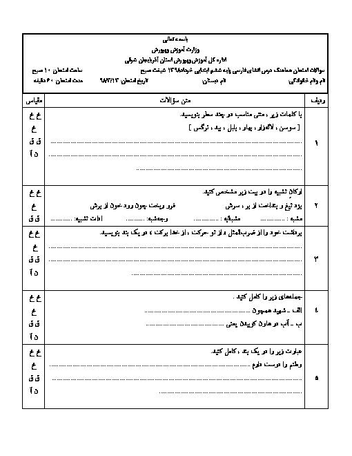 آزمون نوبت دوم انشای فارسی ششم هماهنگ نواحی پنجگانه شهر تبریز | خرداد 1398