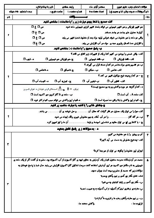 آزمون میان ترم علوم تجربی هشتم مدرسه امام حسین (ع) | فصل 1 و 2