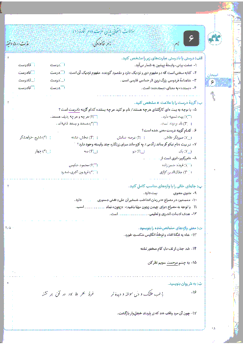 نمونه سوال آزمون نوبت دوم فارسی هشتم  | شماره (1)