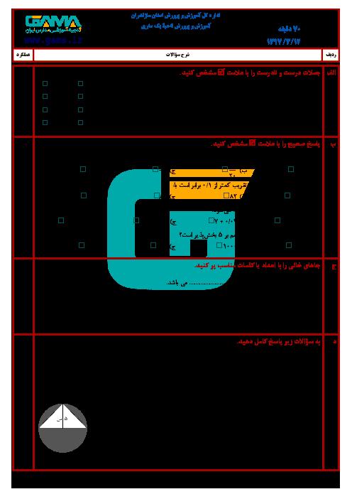 سؤالات امتحان هماهنگ نوبت دوم ریاضی پایه ششم ابتدائی مدارس ناحیه یک ساری | خرداد 1397 + پاسخ