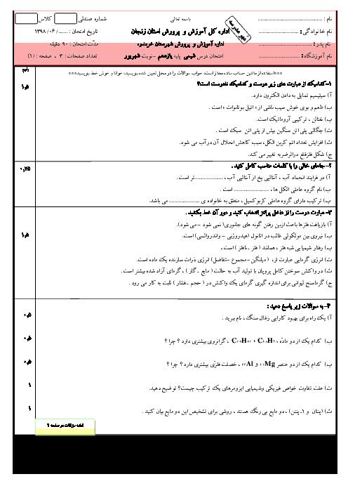 امتحان جبرانی ترم دوم شیمی یازدهم دبیرستان فردوسی   شهریور 1398 + پاسخنامه