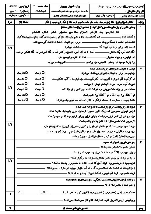 سوالات امتحان نوبت دوم شیمی (1) دهم دبیرستان محمد تقی جعفری مهاباد + جواب | خرداد 96