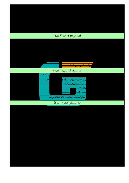 آزمون نوبت دوم علوم و فنون ادبی (2) پایه یازدهم دبیرستان حضرت خدیجه | خرداد 1397