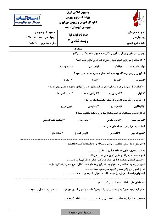 سوالات و پاسخنامه امتحان ترم اول زیست شناسی (2) یازدهم دبیرستان موحد | دی 1397