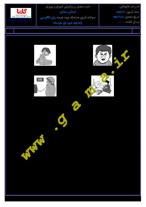 سوالات امتحان هماهنگ استانی نوبت دوم خرداد ماه 95 درس زبان انگليسی پایه نهم با پاسخنامه | استان سمنان