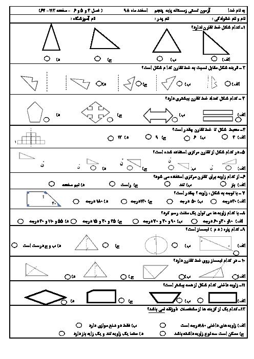 آزمون تستی زمستانه ریاضی پنجم دبستان شهید نیازی | فصل 4 و 5 و 6