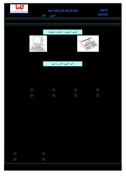 سؤالات و پاسخنامه امتحان هماهنگ استانی نوبت دوم خرداد ماه 96 درس عربی پایه نهم | نوبت صبح شهرستانهای تهران
