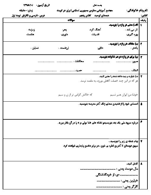 آزمون نوبت اول فارسی پنجم دبستان | دی ماه ۹۵