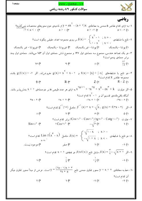 سوالات و پاسخنامه تشریحی آزمون سراسری رشته ریاضی فیزیک - کنکور 1389