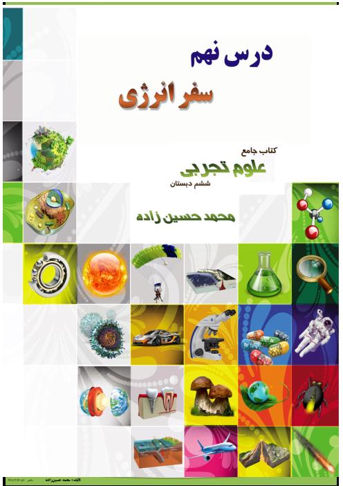 درسنامه و تست های تحلیلی درس 8 و 9 از کتاب جامع علوم ششم تیزهوشان | سفر انرژی
