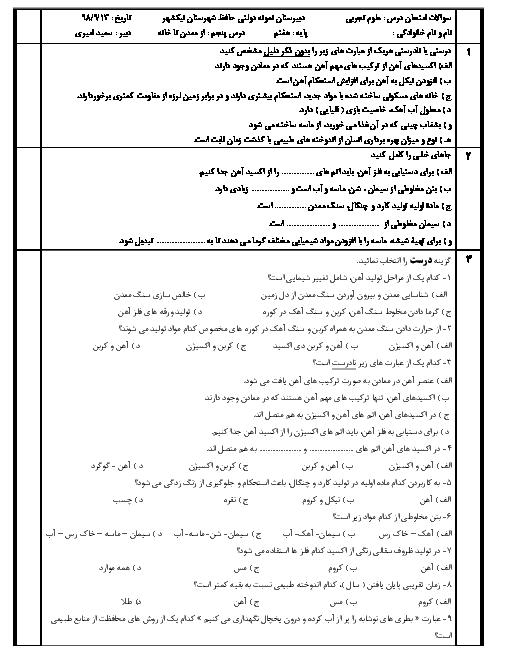 ارزشیابی مستمر علوم تجربی هفتم دبیرستان نمونه دولتی حافظ | فصل 4 و 5