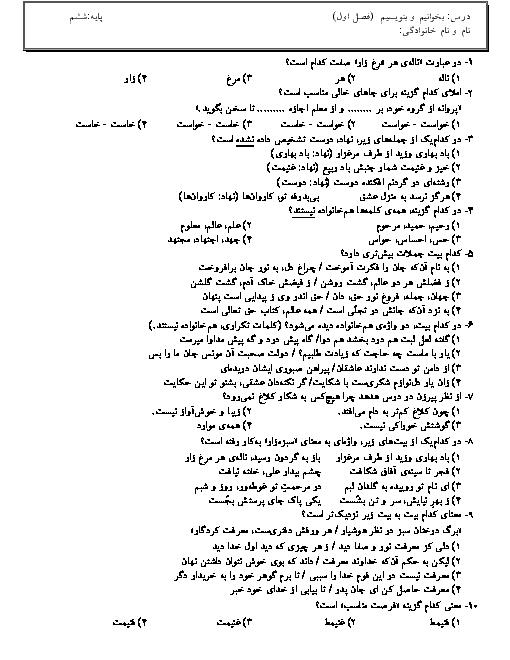 آزمون چهارگزینه ای فارسی ششم دبستان قلم شازند | درس 1 و 2 + کلید