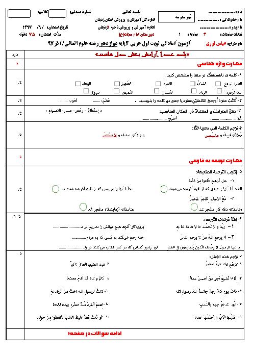 آزمون آمادگی نوبت اول عربی (3) دوازدهم انسانی دبیرستان امام سجاد (ع)   دی 1397