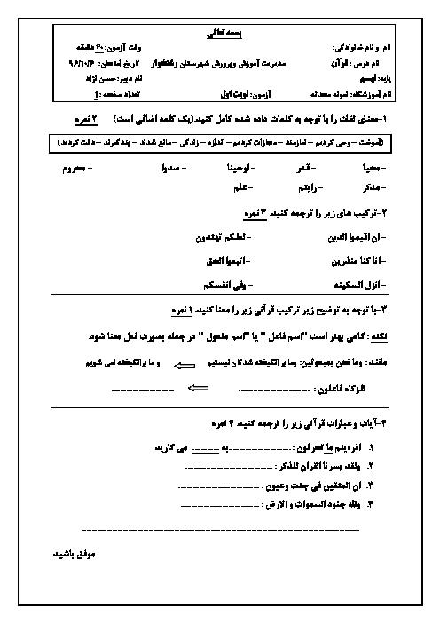 آزمون نوبت اول آموزش قرآن پایه نهم مدرسه محدثه (دی 1396) + مدرسه دکتر اقبالی (دی 98)