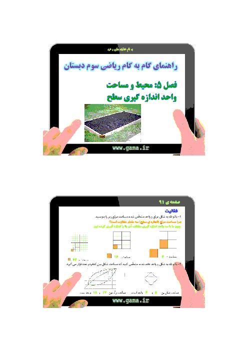 راهنمای گام به گام ریاضی سوم دبستان | فصل 5 : محیط و مساحت ( واحد اندازه گیری سطح)