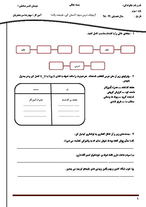 آزمون فارسی و نگارش سوم دبستان | درس 3: آسمان آبی، طبیعت پاک