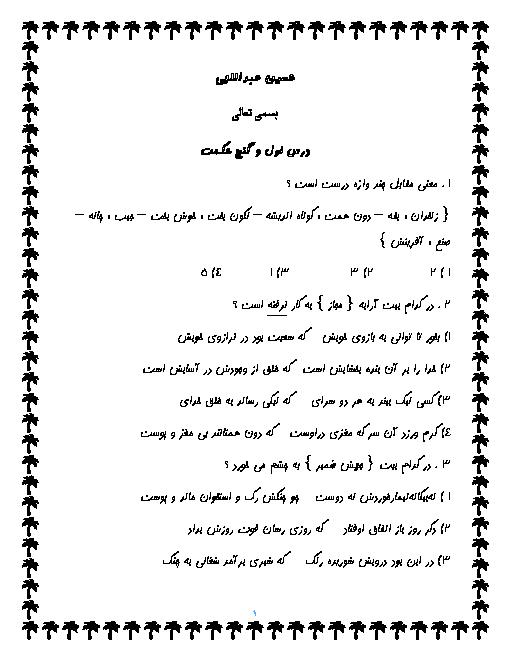 سوالات درس 1 تا 6 تستی فارسی یازدهم با کلید