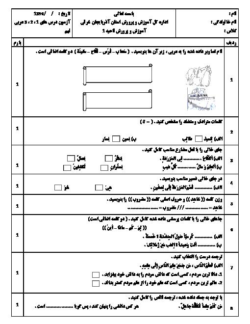 امتحان مستمر عربی نهم  مدرسۀ فیوضات تبریز با پاسخ |  درس 1 تا 3